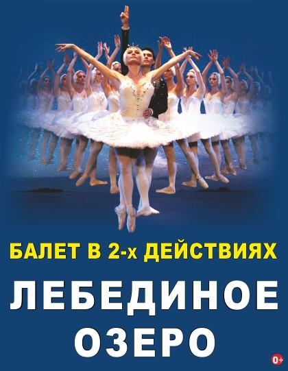 Билет на балет форма театр драмы и комедии в ногинске афиша