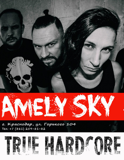 Amely Sky | Краснодар | 09.11 | The Rock Bar